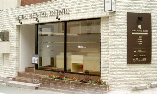 Reiko Dental Clinic